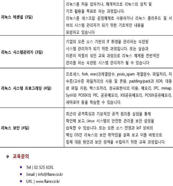 2016년 신규과정안내_페이지_2.jpg