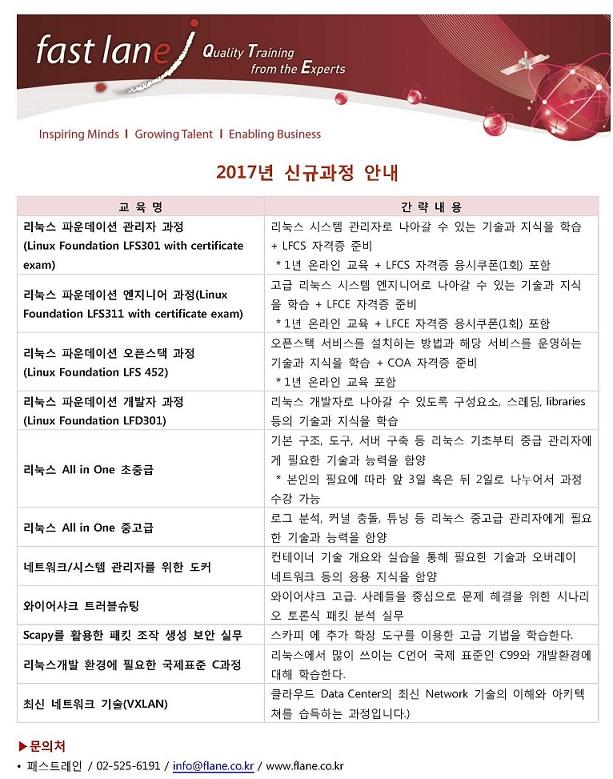 2017년 신규과정 안내.jpg